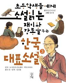 """<font title=""""초등학생들에게 소설 읽는 재미와 감동을 주는 한국대표소설. 3"""">초등학생들에게 소설 읽는 재미와 감동을 ...</font>"""