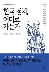 한국정치, 어디로 가는가
