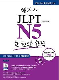 """<font title=""""2021 해커스일본어 JLPT N5(일본어능력시험) 한 권으로 합격"""">2021 해커스일본어 JLPT N5(일본어능력시험...</font>"""