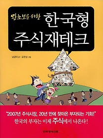 한국형 주식재테크