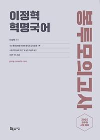 "<font title=""이정혁 혁명국어 봉투모의고사(2020)(봉투형)"">이정혁 혁명국어 봉투모의고사(2020)(봉투...</font>"