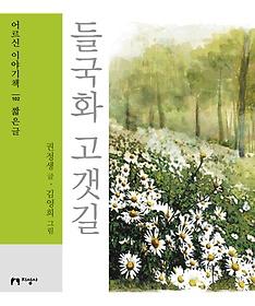 들국화 고갯길(큰글자책)