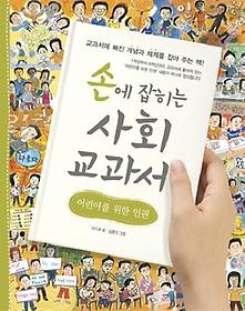 손에 잡히는 사회 교과서. 9: 어린이를 위한 인권