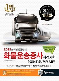 화물운송종사 자격시험 포인트써머리(2021)