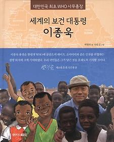 세계의 보건 대통령 이종욱
