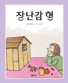 장난감 형