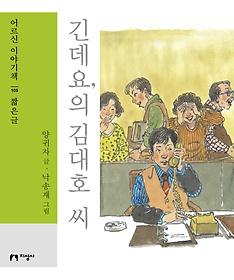 긴데요,의 김대호 씨(큰글자책)