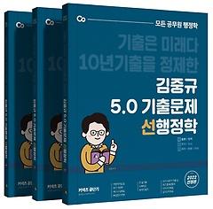 2022 김중규 5.0 기출문제 선행정학 세트