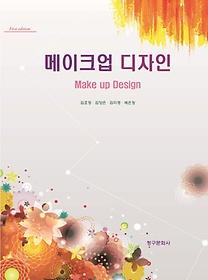 메이크업 디자인