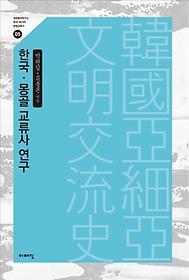 한국 몽골 교류사 연구