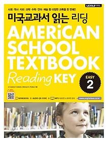 미국교과서 읽는 리딩 EASY. 2