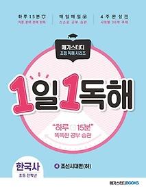 1일 1독해 한국사. 4: 조선시대편(하)
