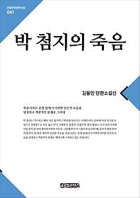 박 첨지의 죽음