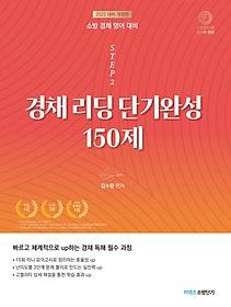 """<font title=""""2022 STEP 2 김수환 소방 경채 리딩 단기완성 150제"""">2022 STEP 2 김수환 소방 경채 리딩 단기완...</font>"""