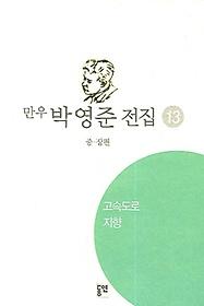 박영준 전집 13(고속도로)