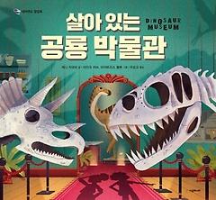 살아있는 공룡박물관