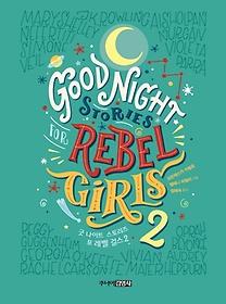 "<font title=""굿 나이트 스토리즈 포 레벨 걸스. 2(Good Night Stories for Rebel Girl)"">굿 나이트 스토리즈 포 레벨 걸스. 2(Good ...</font>"