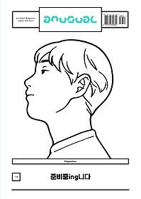 An Usual(언유주얼)(2019년 8월호)(Vol.3)