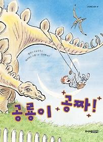 공룡이 공짜