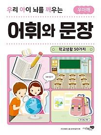 "<font title=""우리 아이 뇌를 깨우는 어휘와 문장: 학교생활 50가지"">우리 아이 뇌를 깨우는 어휘와 문장: 학교...</font>"