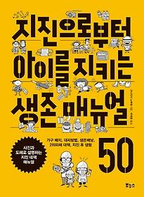 "<font title=""지진으로부터 아이를 지키는 생존 매뉴얼 50"">지진으로부터 아이를 지키는 생존 매뉴얼 5...</font>"