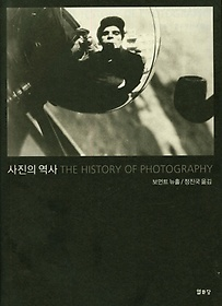 사진의 역사