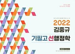 김중규 필기노트 기필고 선행정학(2022)