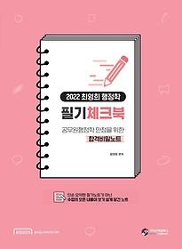 2022 최영희 행정학 필기체크북