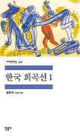 한국 희곡선. 1