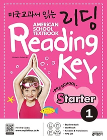 "<font title=""미국교과서 읽는 리딩 Reading Key Preschool Starter. 1"">미국교과서 읽는 리딩 Reading Key Prescho...</font>"