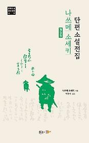 나쓰메 소세키 단편소설전집