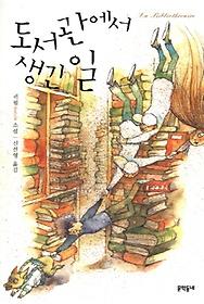 도서관에서 생긴 일