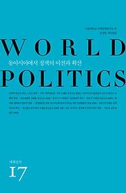 동아시아에서 정책의 이전과 확산