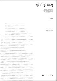 현덕 단편집(큰글씨책)