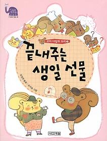꼬마 다람쥐 두리. 2: 끝내주는 생일 선물