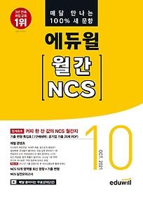에듀윌 월간 NCS(2021년 10월호)