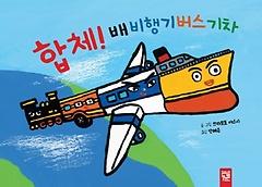 합체! 배 비행기 버스 기차