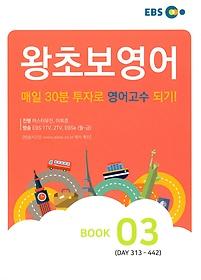 왕초보 영어 Book. 3