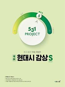 "<font title=""531 Project(프로젝트) 고등 국어 현대시 감상 S(Speedy)(2020)"">531 Project(프로젝트) 고등 국어 현대시 ...</font>"