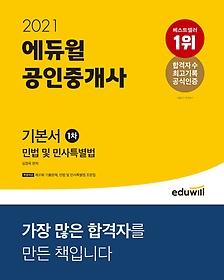 "<font title=""민법 및 민사특별법 기본서(공인중개사 1차)(2021)"">민법 및 민사특별법 기본서(공인중개사 1차...</font>"