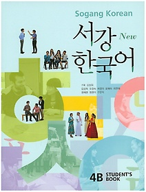 """<font title=""""서강 한국어 4B(Students Book) + 문법단어참고서"""">서강 한국어 4B(Students Book) + 문법단어...</font>"""