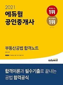 부동산공법 합격노트(공인중개사)(2021)