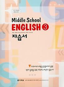 중학 영어 중3 자습서(2020)