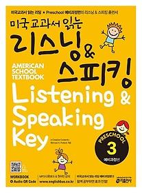 "<font title=""미국교과서 읽는 리스닝&스피킹 Preschool. 3: 예비과정편"">미국교과서 읽는 리스닝&스피킹 Preschool....</font>"