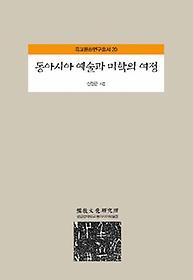 동아시아 예술과 미학의여정