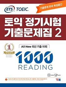 토익 정기시험 기출문제집. 2: 1000 Reading(리딩)