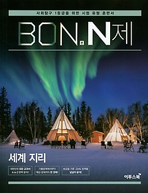 본(BON) N제 고등 세계지리(2020)