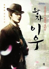 왕자 이우(큰글자 도서)