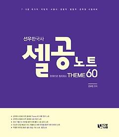 선우한국사 테마 60 셀공노트