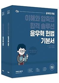 윤우혁 헌법 기본서 세트(2022)